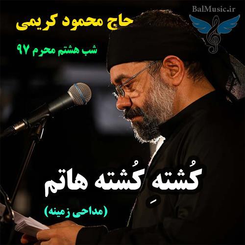 دانلود نوحه محمود کریمی کشته کشته هاتم