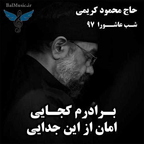 دانلود نوحه محمود کریمی امان از جدایی