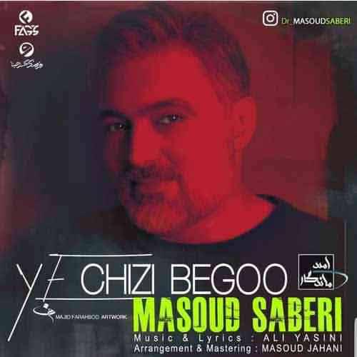 آهنگ مسعود صابری یه چیزی بگو
