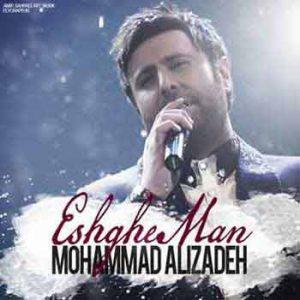 آهنگ محمد علیزاده عشق من