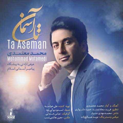 آهنگ محمد معتمدی تا آسمان