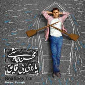 آهنگ محسن چاوشی بنام وصیت