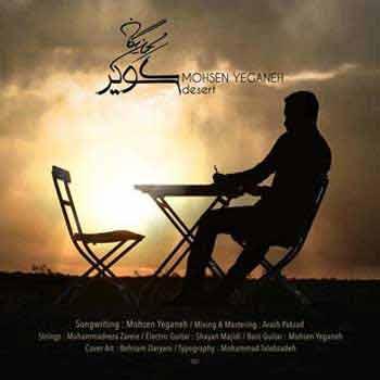 آهنگ محسن یگانه بنام کویر