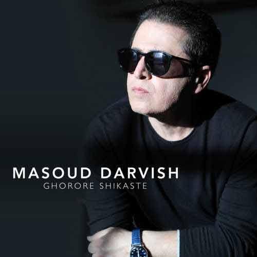 دانلود آهنگ مسعود درویش غرور شکسته