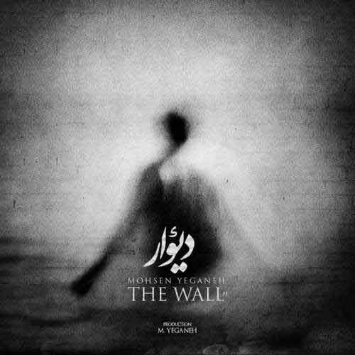 آهنگ محسن یگانه دیوار