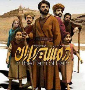 دانلود آهنگ محمد اصفهانی در مسیر باران