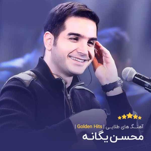 فول آلبوم طلایی محسن یگانه