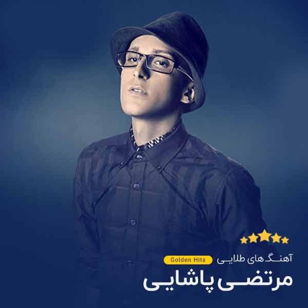 فول آلبوم طلایی مرتضی پاشایی
