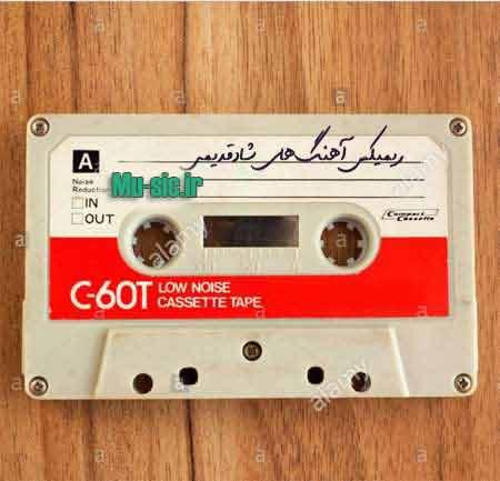 فول آلبوم طلایی ریمیکس های شاد قدیمی