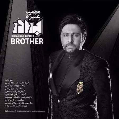 آهنگ محمد علیزاده برادر