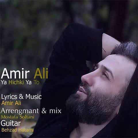 آهنگ امیر علی یا هیچکی یا تو