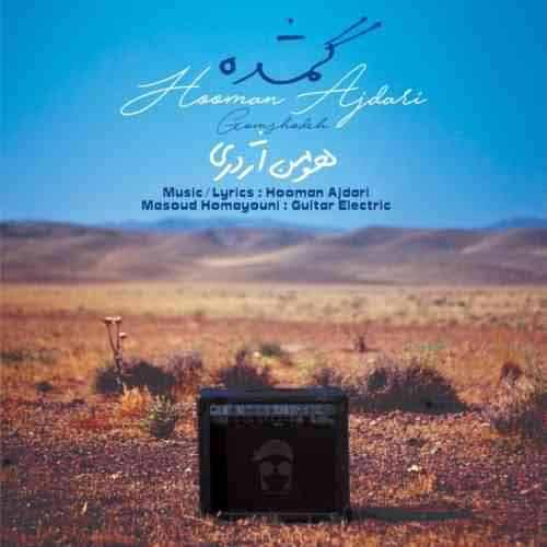 آهنگ گمشده از هومن اژدری