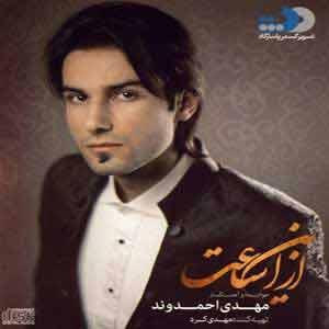 آهنگ محمد معتمدی شب که نسیم می وزد