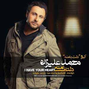 آهنگ محمد علیزاده دلت با منه