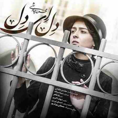 آهنگ جدید محسن چاوشی دل ای دل