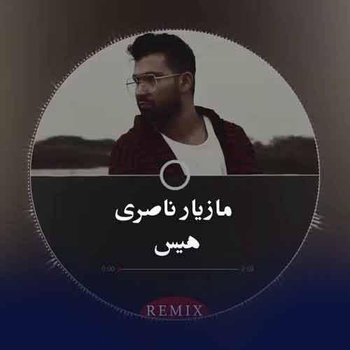 آهنگ ریمیکس مازیار ناصری هیس