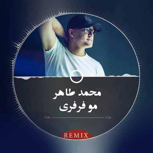 آهنگ ریمیکس محمد طاهر مو فرفری