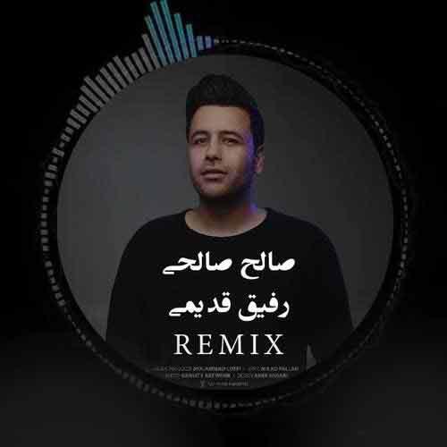 آهنگ ریمیکس صالح صالحی رفیق قدیمی