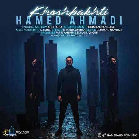 آهنگ حامد احمدی خوشبختی