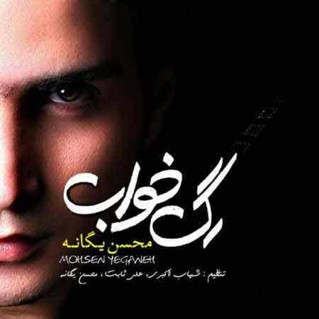 آهنگ بمون محسن يگانه