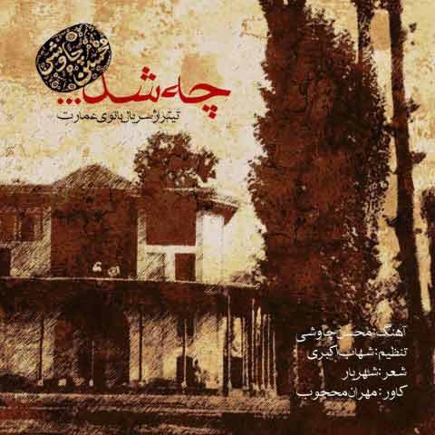 آهنگ محسن چاوشی چه شد