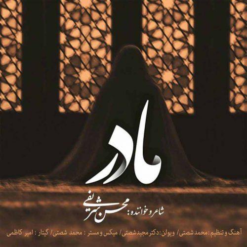 آهنگ محسن شریفی مادر
