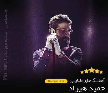 فول آلبوم طلایی حمید هیراد