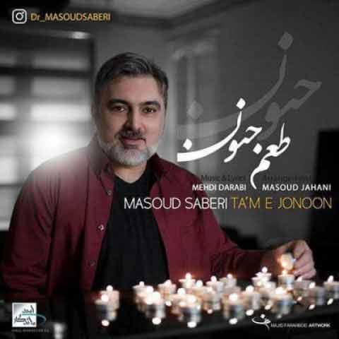 آهنگ جدید مسعود صابری طعم جنون