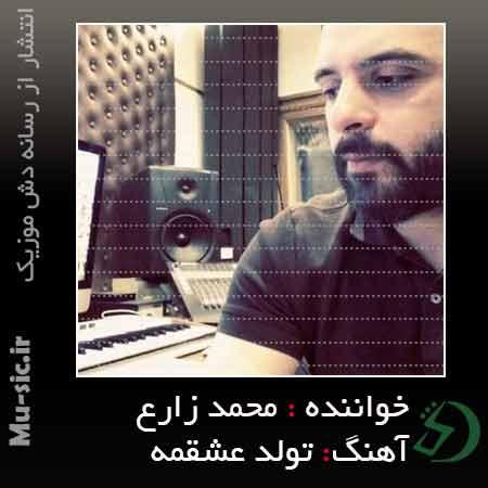 آهنگ تولد عشقمه محمد زارع