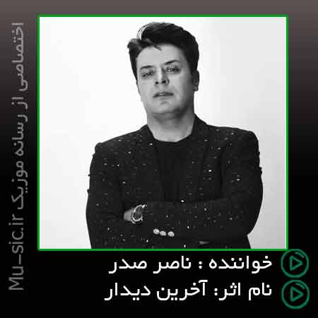 آهنگ ناصر صدر آخرین دیدار