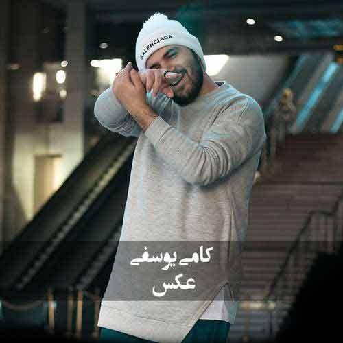 آهنگ کامی یوسفی عکس