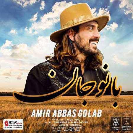 آهنگ جدید امیر عباس گلاب بگو بله