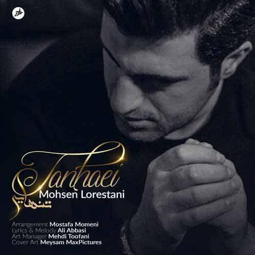 آهنگ محسن لرستانی تنهایی