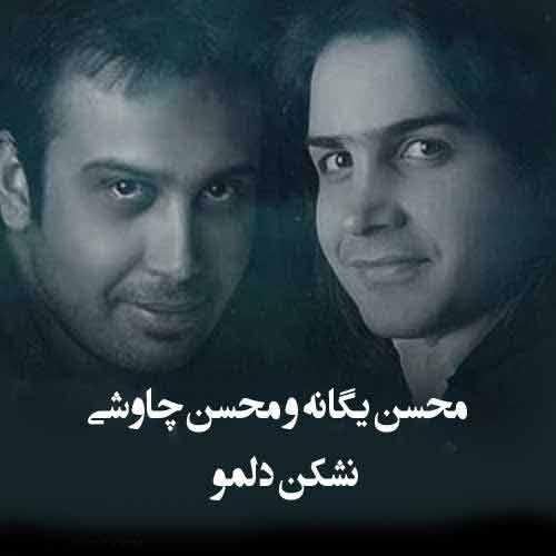 آهنگ محسن یگانه و محسن چاوشی نشکن دلمو