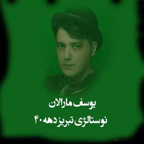 آهنگ یوسف مارالان نوستالژی تبریز دهه چهل ۴۰