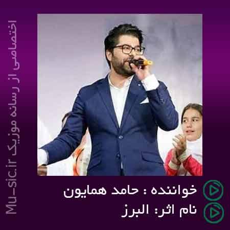 آهنگ حامد همایون البرز