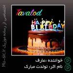 اهنگ تولدت مبارک از عارف