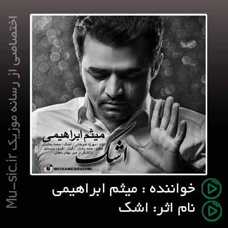 آهنگ میثم ابراهیمی اشک