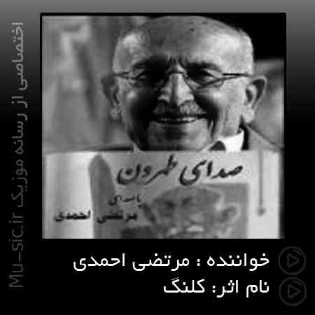 آهنگ کلنگ مرتضی احمدی