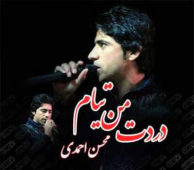 آهنگ لری دردت من تیام محسن احمدی