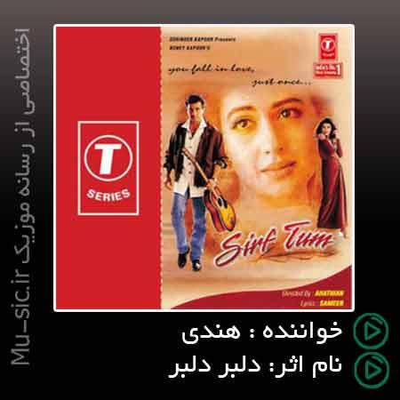 آهنگ هندی دلبر دلبر(ورژن جدید) خاص