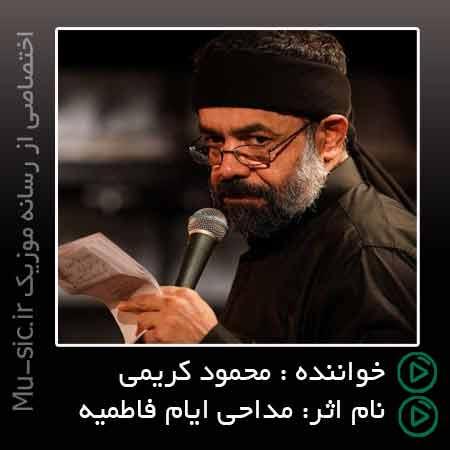 آلبوم مداحی محمود کریمی ایام فاطمیه