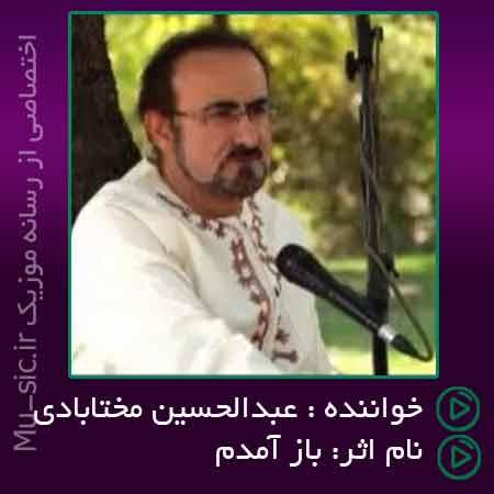 آهنگ عبدالحسین مختاباد باز آمدم