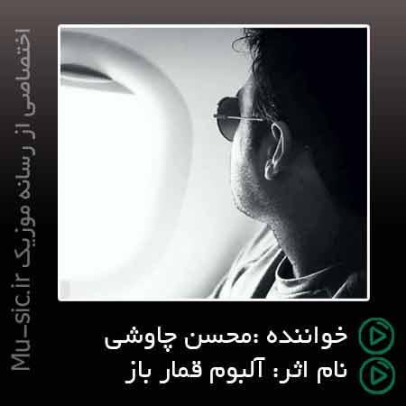 آلبوم محسن چاوشی قمار باز