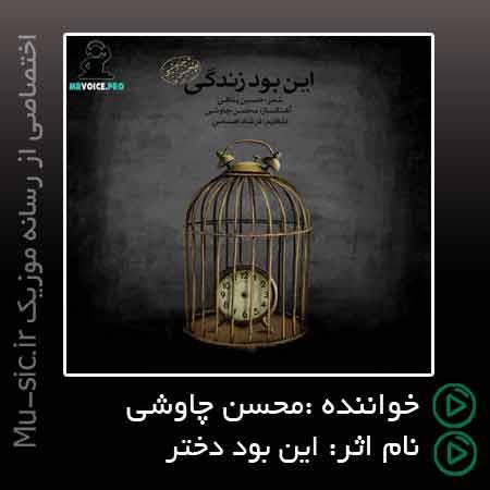 دانلود موزیک ویدیو جدید محسن چاوشی به نام این بود زندگی