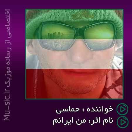 آهنگ من ایرانم شوری در سر دارم چون رعدو رگبارم