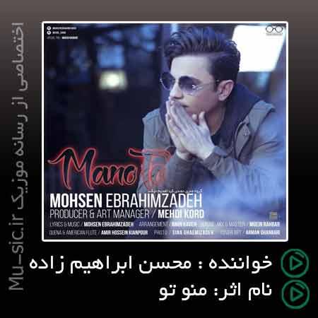 آهنگ جدید محسن ابراهیم زاده منو تو