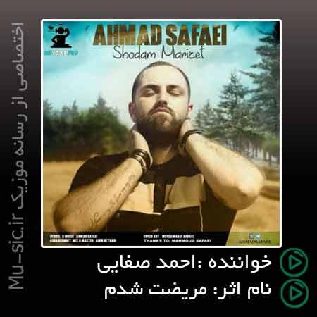آهنگ جدید احمد صفایی به نام شدم مریضت
