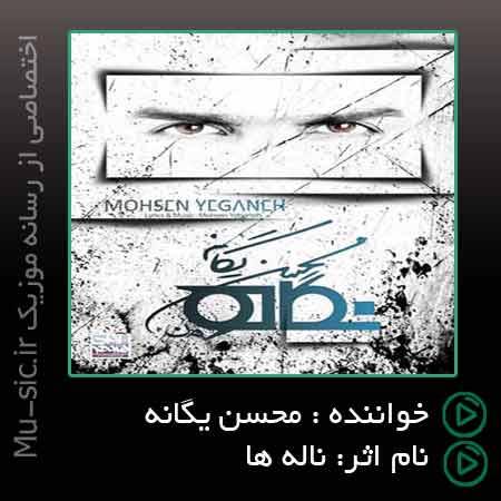 آهنگ محسن یگانه ناله ها