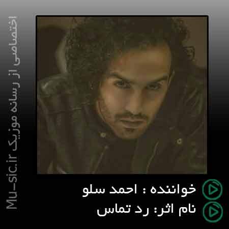 آهنگ رد تماس از احمد سلو
